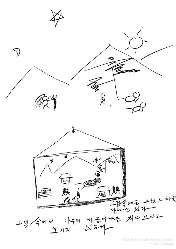 Wisdomswebzine-woo-myung-illustration